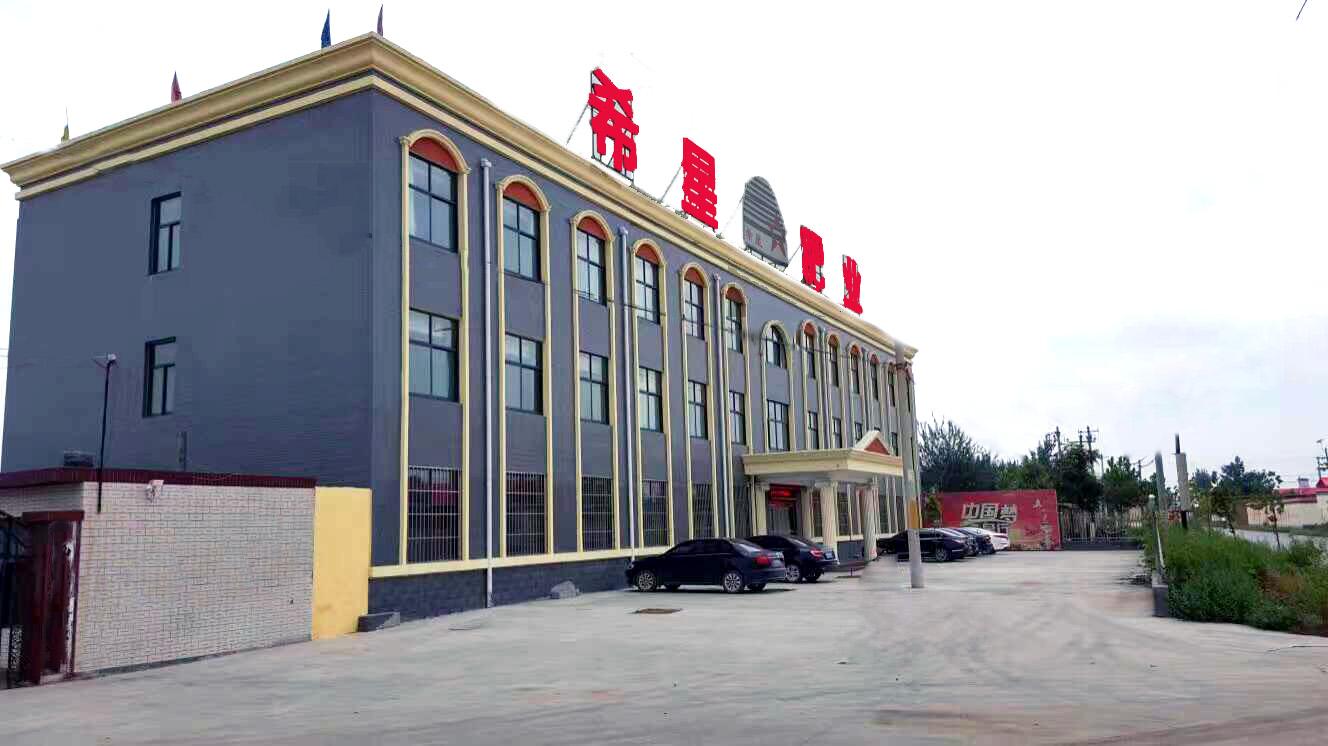 希星肥业办公大楼