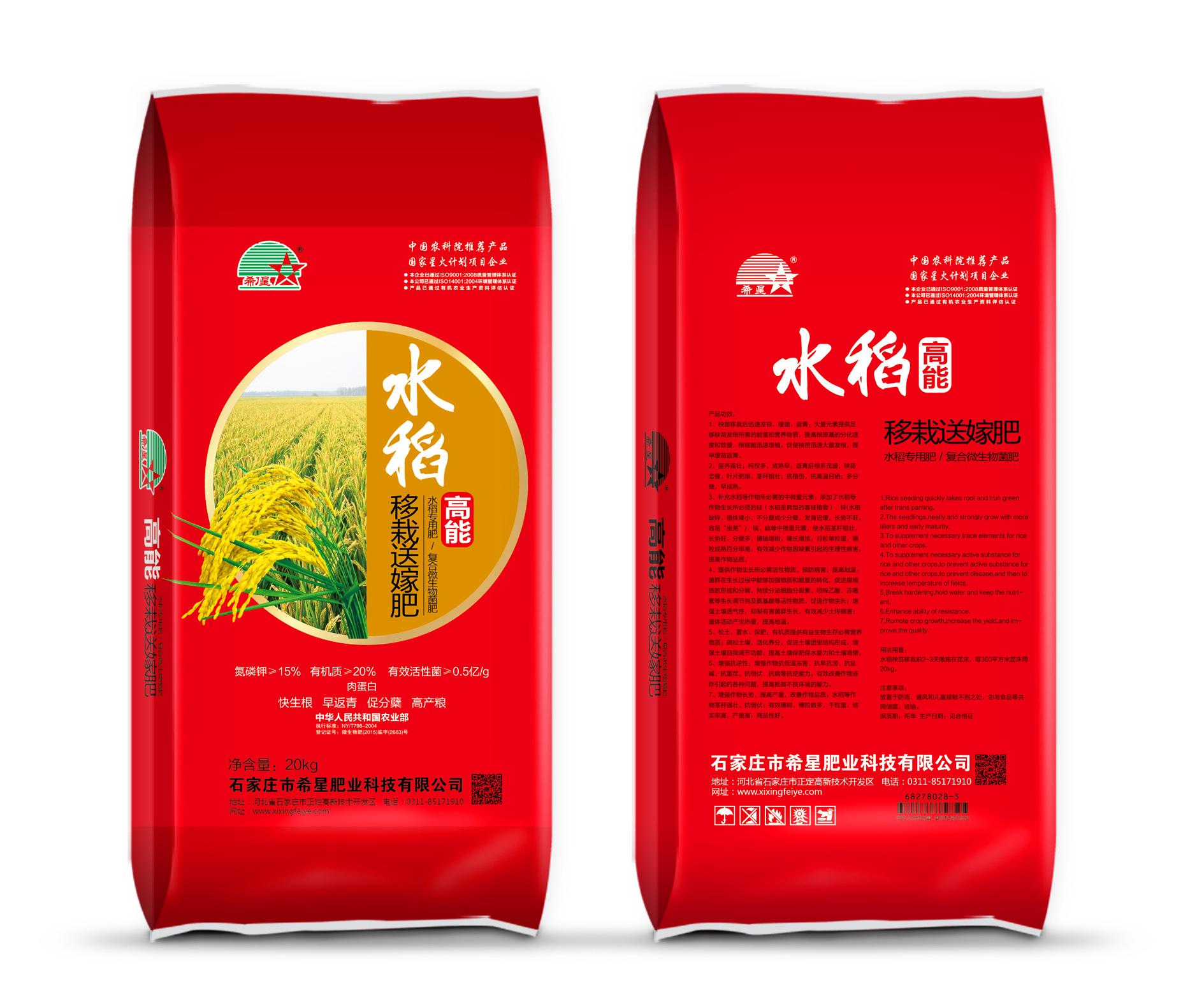 水稻高能移栽送嫁肥