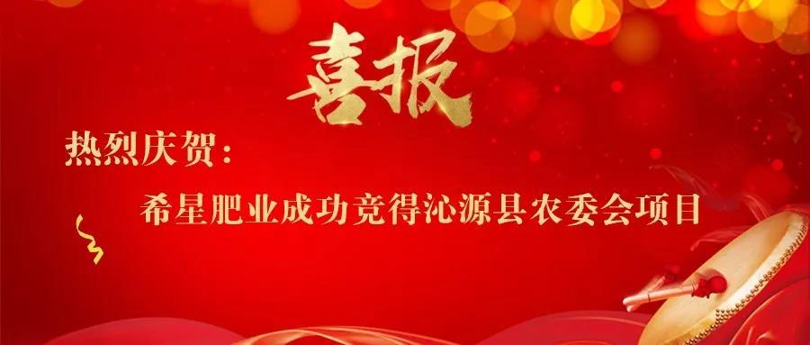 【中标喜讯】热烈恭贺希星肥业中标山西沁源县生物有机肥