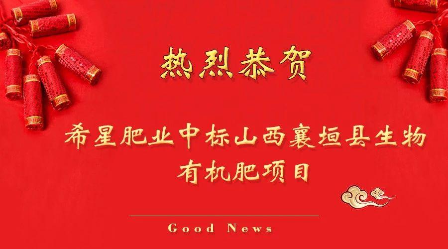【中标喜讯】热烈恭贺希星肥业中标山西襄垣县生物有机肥