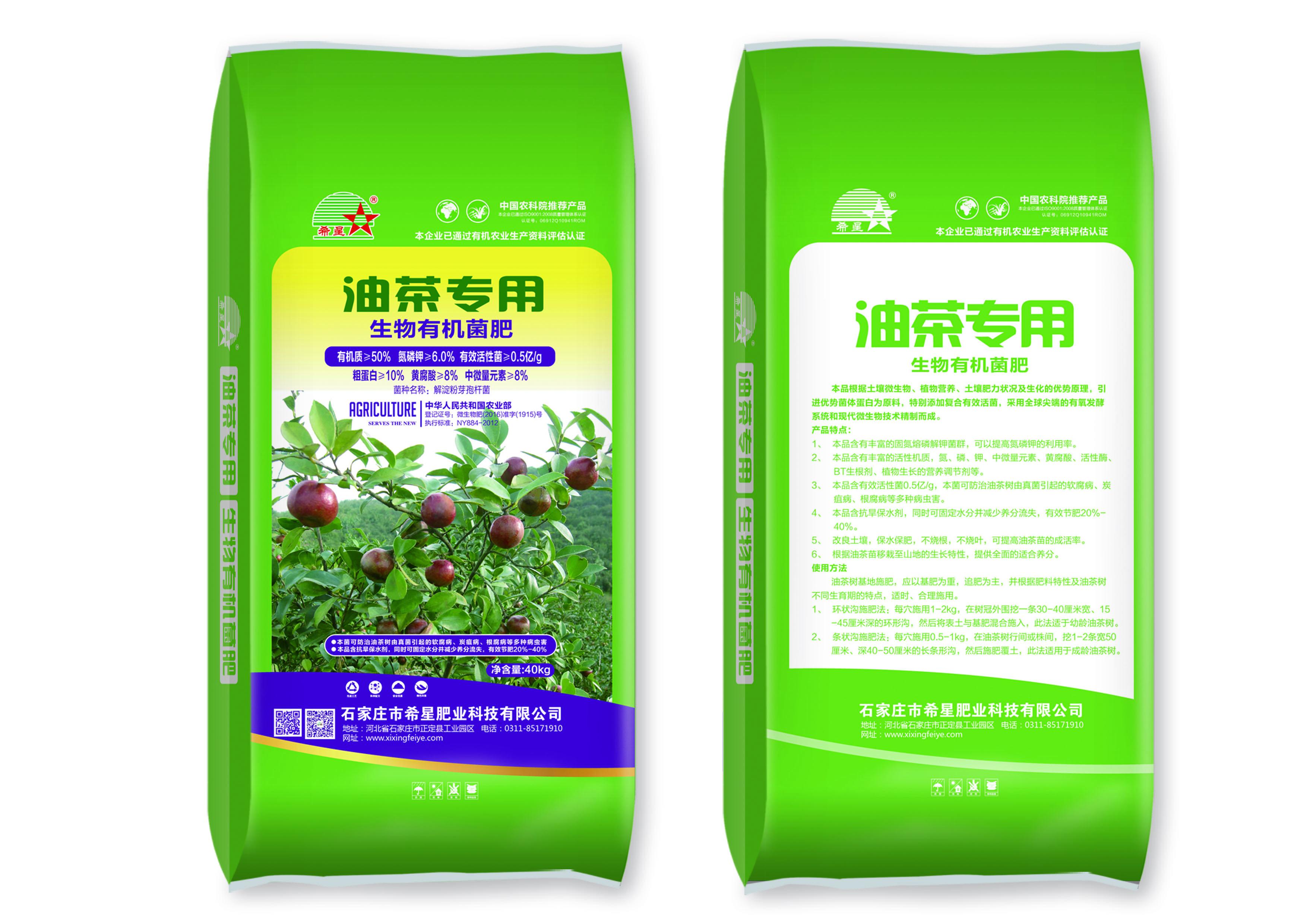油茶专用生物有机菌肥
