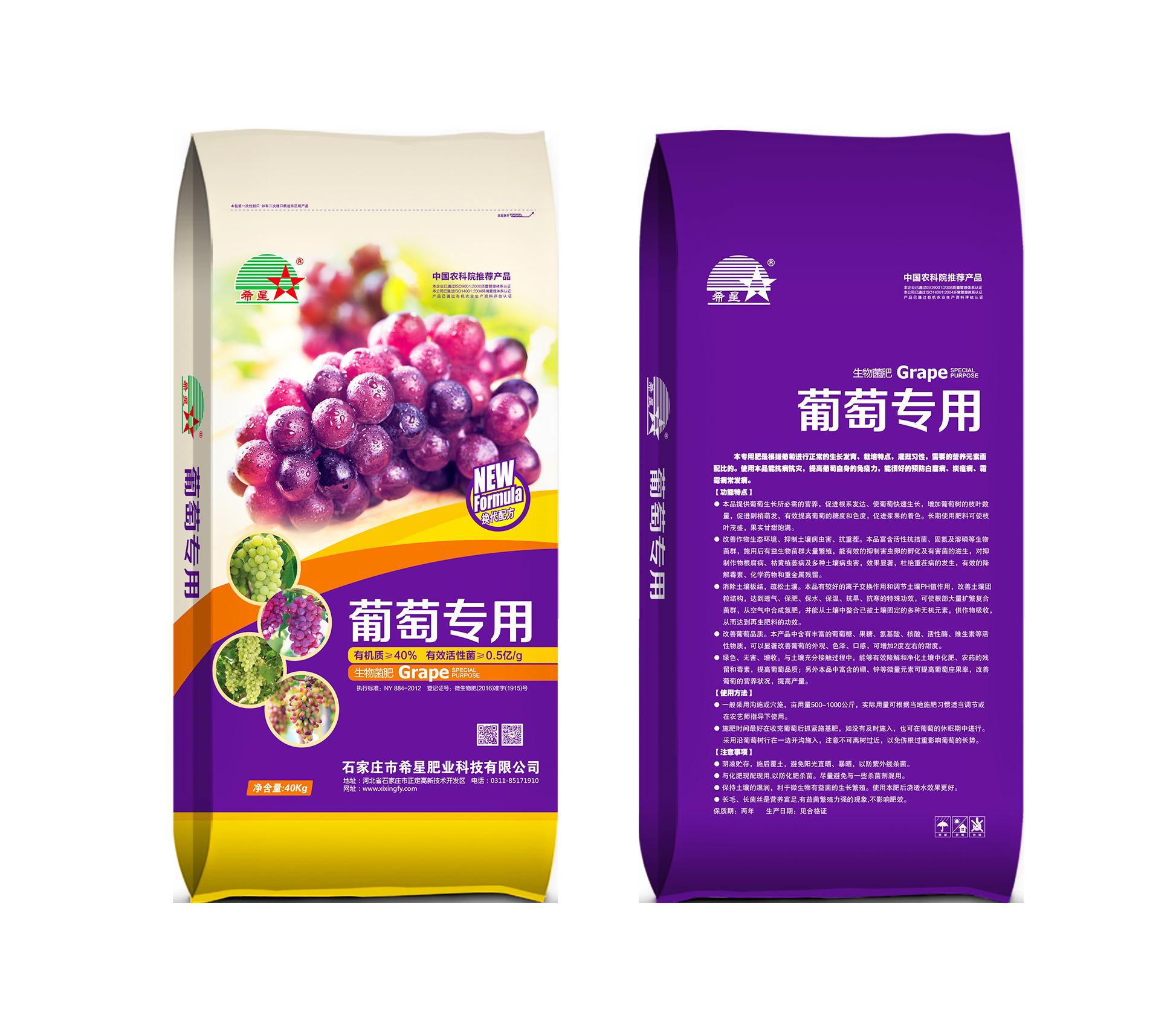 葡萄专用生物菌肥