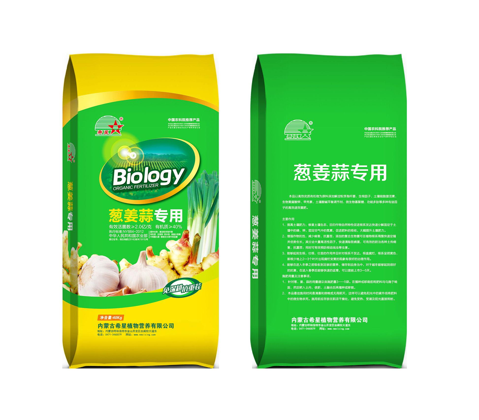 葱姜蒜专用有机肥