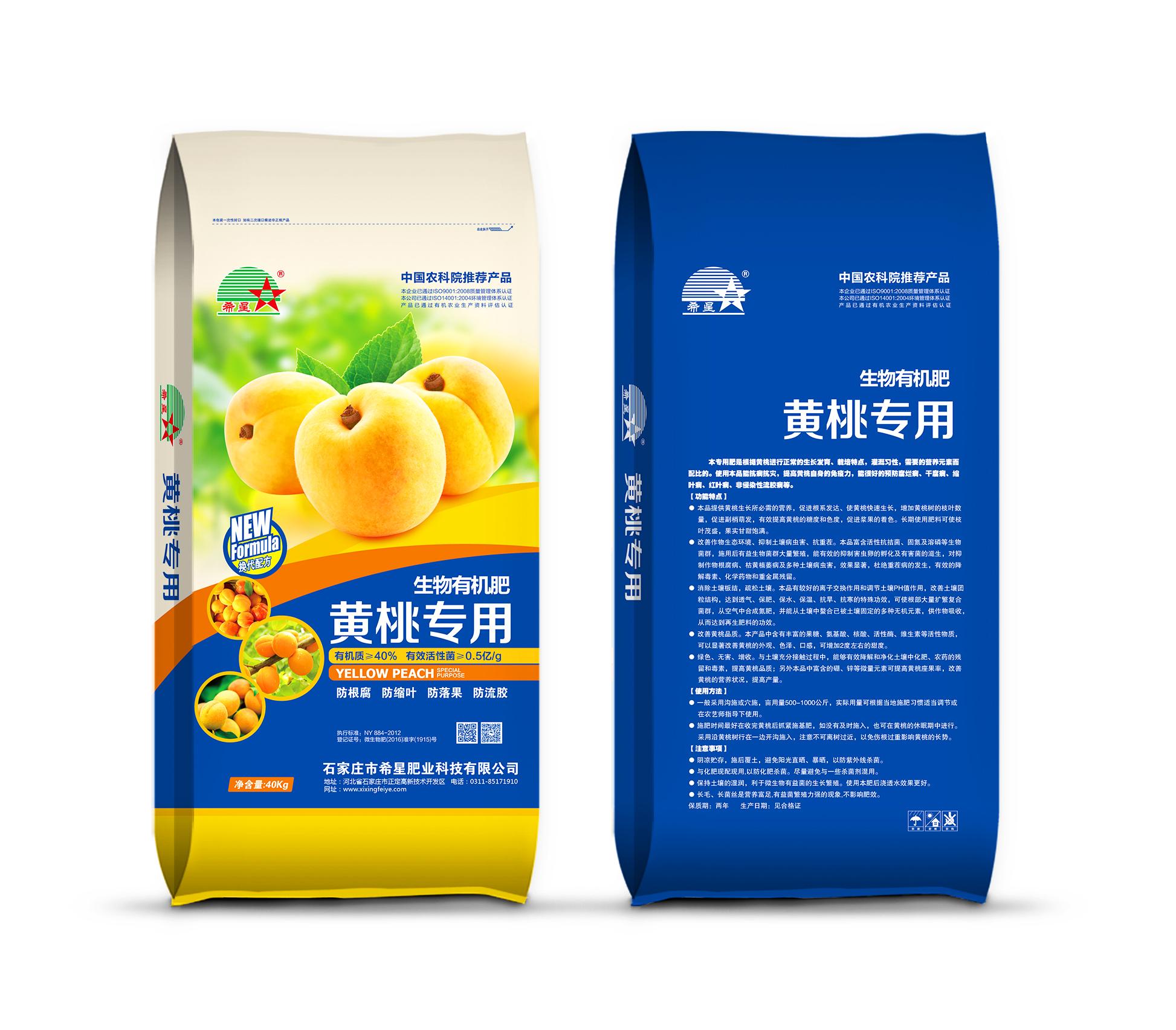 黄桃专用生物有机肥