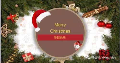 Merry Christmas !希星圣诞party来啦!!!